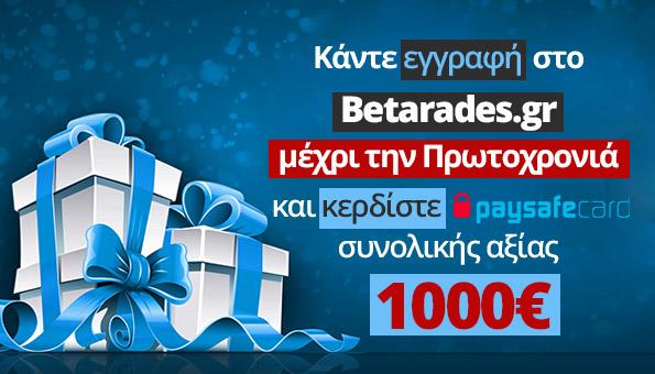 Εγγραφείτε και Κερδίστε 1.000€ δώρο σε paysafecard!
